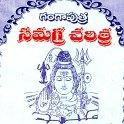gangaputra-samagra-charitra